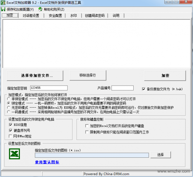 Excel文档加密器软件截图