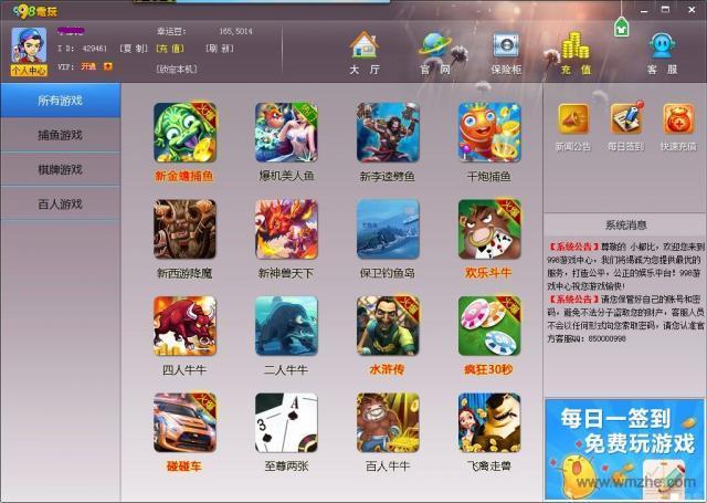 998电玩游戏中心软件截图