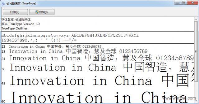 长城简体字体合集软件截图