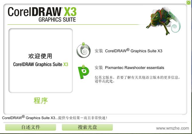 coreldraw x3软件截图