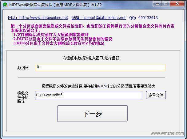 MDFScan数据库恢复软件软件截图