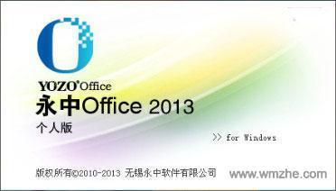 永中集成Office 2013个人版软件截图