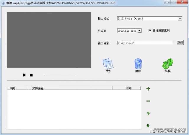急速-mp4/avi/3gp格式转换器软件截图