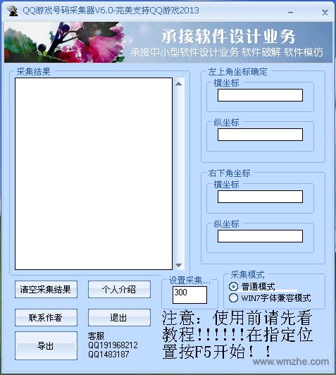 QQ游戏号码采集器软件截图