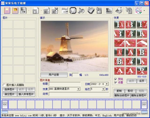 家家乐电子相册制作系统软件截图