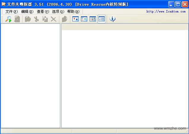 文件夹嗅探器软件截图