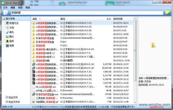 Quick Search软件截图