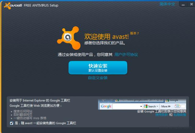 avast7.0软件截图