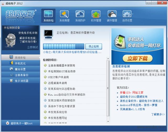 超级兔子绿色版软件截图