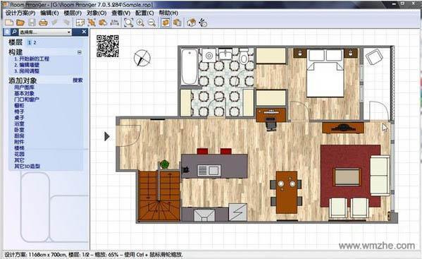 Room Arranger软件截图