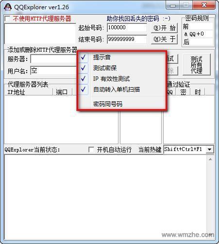 QQExplorer软件截图