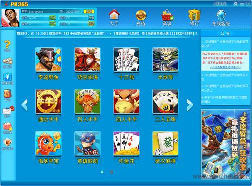 PK365游戏中心软件截图