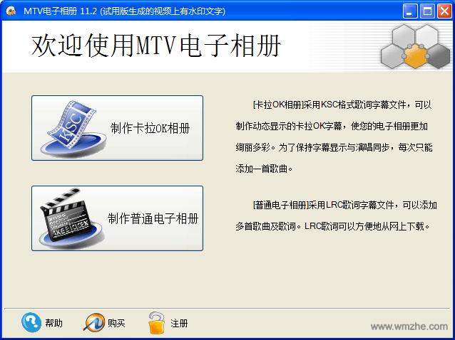 卓越MTV电子相册制作精灵软件截图
