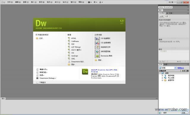 Adobe Dreamweaver软件截图