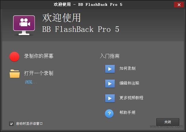BB FlashBack Express软件截图