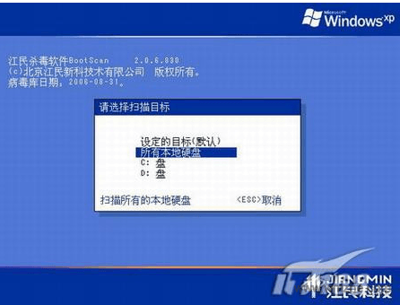 江民杀毒纯DOS版软件截图
