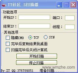 s.exe端口漏洞扫描器软件截图