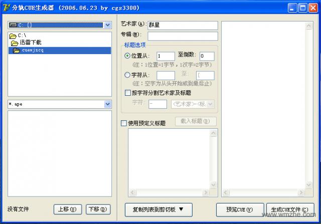 分轨CUE生成器软件截图