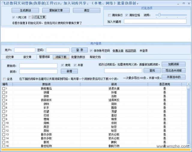 飞达鲁同义词替换(伪原创)工具软件截图