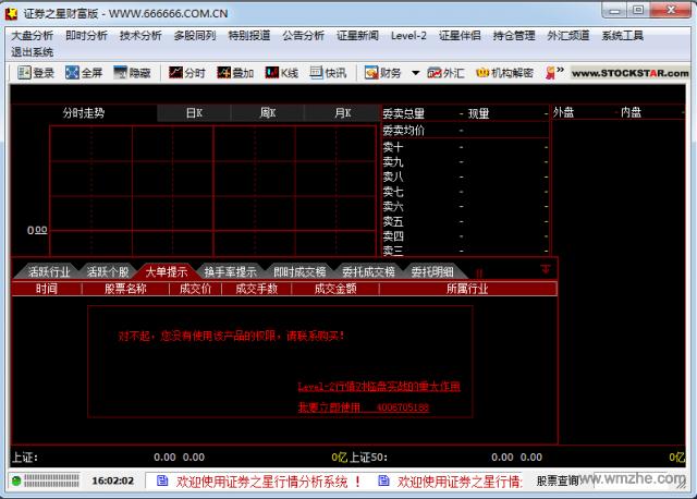 證券之星行情分析軟件財富版軟件截圖