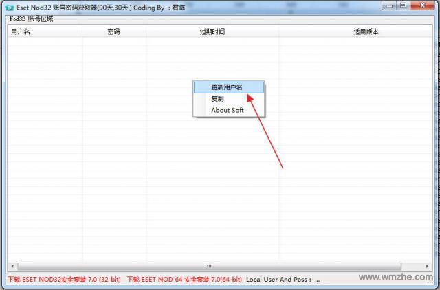ESET VC52 UPID软件截图