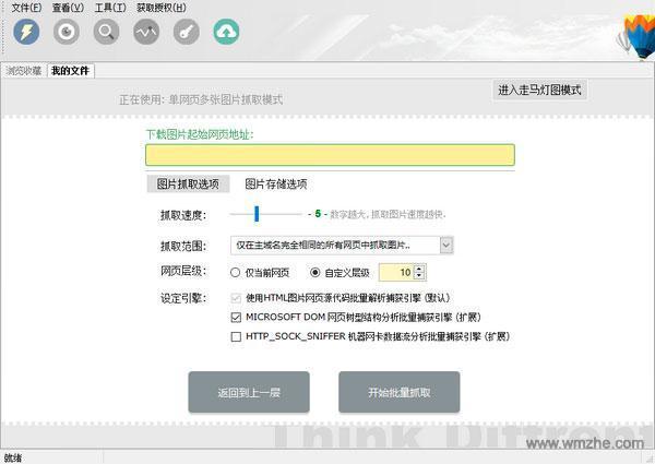 ImageBox 网页图片批量下载软件截图