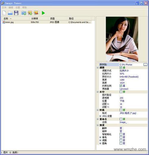Image Tuner軟件截圖