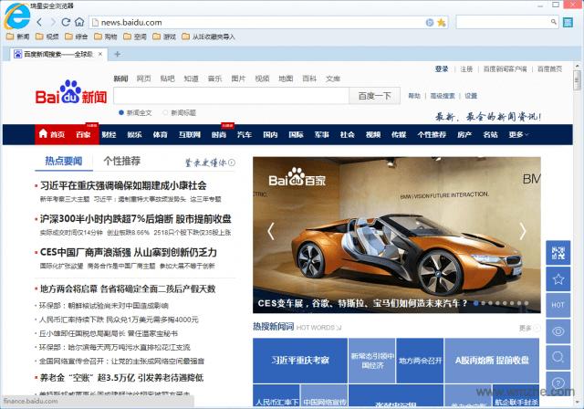 瑞星浏览器软件截图