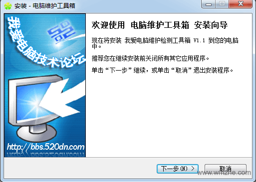我爱电脑维护检测工具箱软件截图