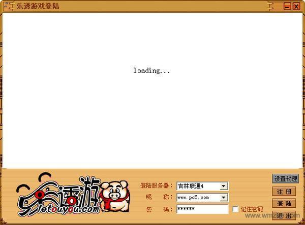 乐透游戏软件截图