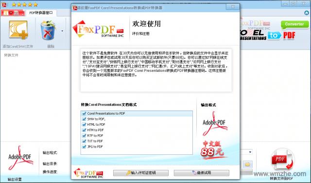 SHW to PDF Converter软件截图