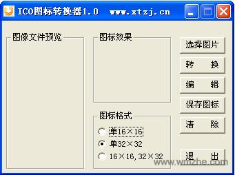 ICO图标转换器软件截图