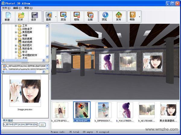 3d电子相册软件截图