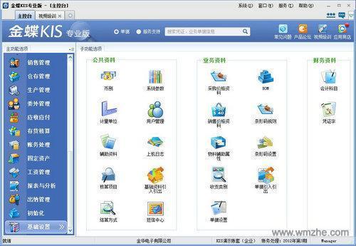 金蝶KIS专业版软件截图