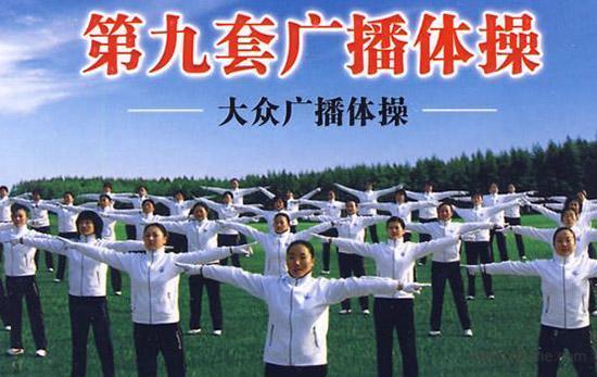 第9套广播体操音乐软件截图
