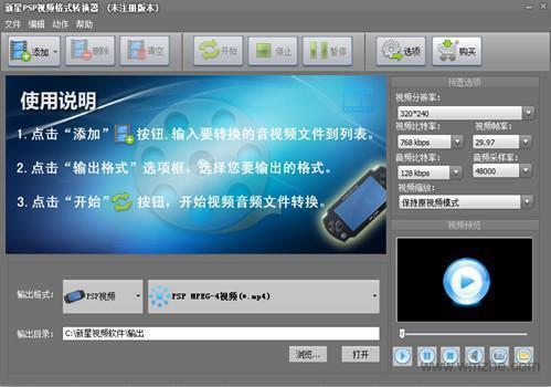 新星PSP视频格式转换器软件截图