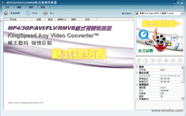 格式终结者(MP4/3GP/AVI/FLV/RMVB格式视频转换器)软件截图