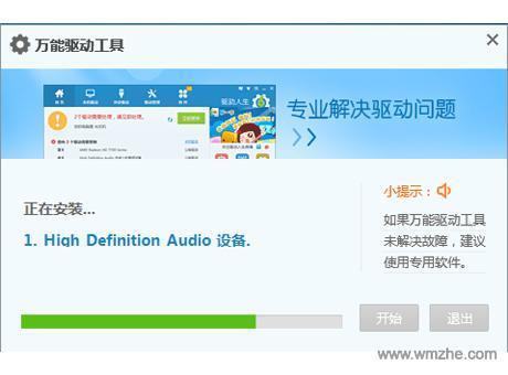 驱动之家万能声卡驱动器(音频驱动)软件截图