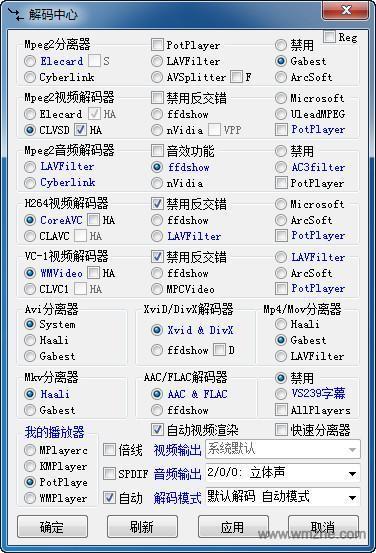 wmv解码器软件截图