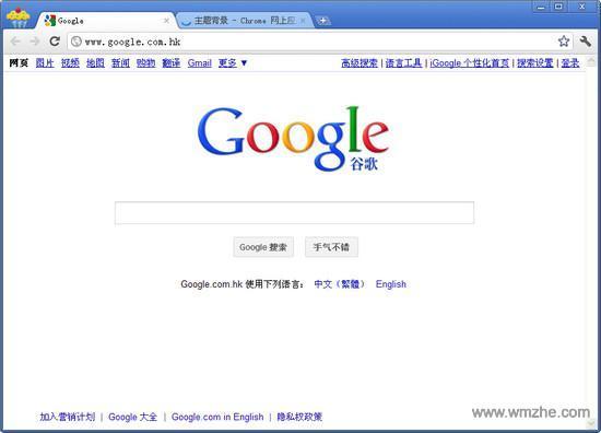 谷歌浏览器稳定版软件截图