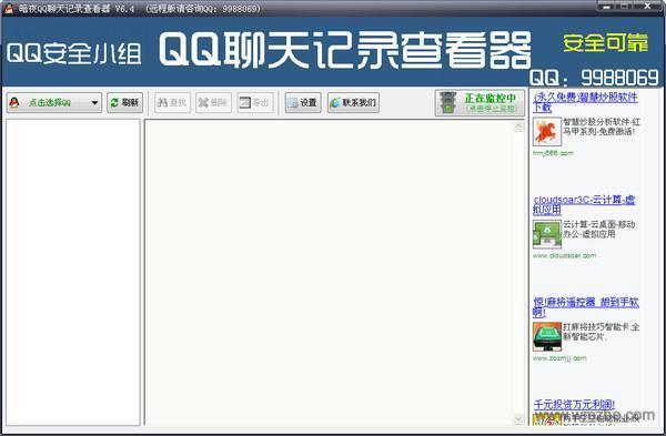 暗夜qq聊天记录查看器软件截图