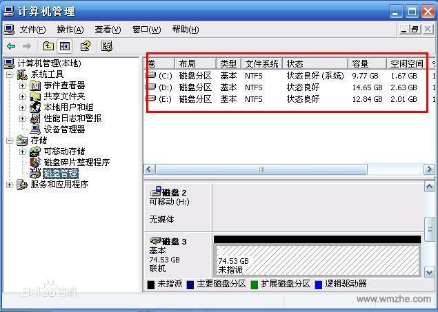 Smart FDISK硬盘分区工具软件截图