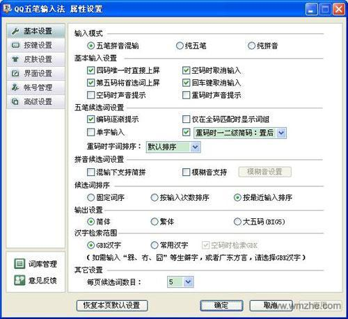 QQ五笔输入法软件截图