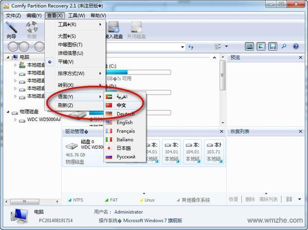 Comfy Partition Recovery软件截图