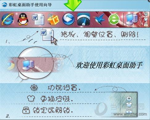 彩虹桌面助手软件截图