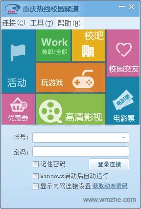 NetKeeper软件截图