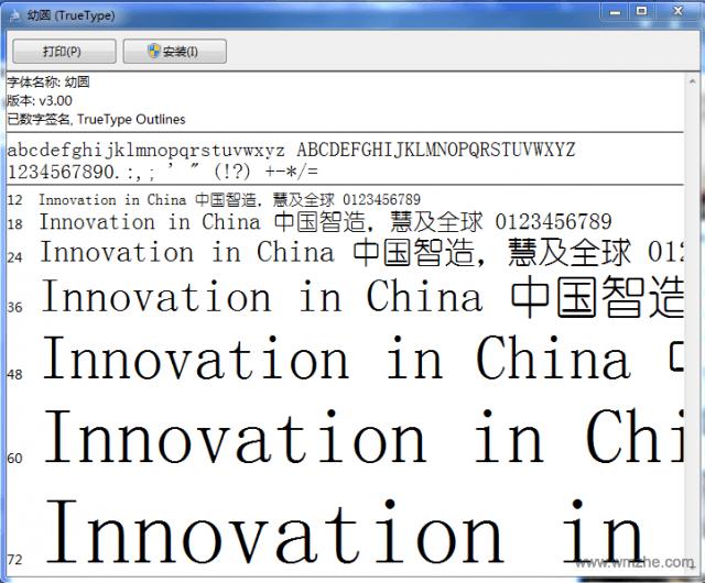方正幼圆字体软件截图