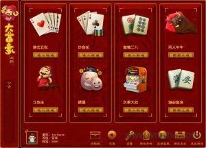 大富豪棋牌游戏软件截图