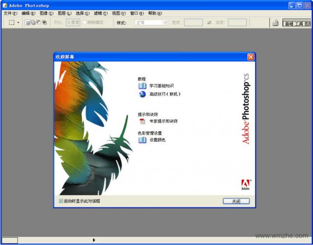 Adobe Photoshop CS5软件截图