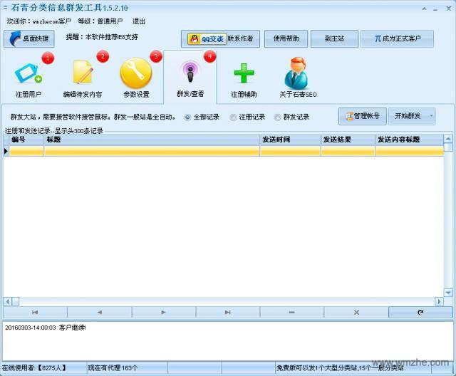 石青分类信息群发工具软件截图